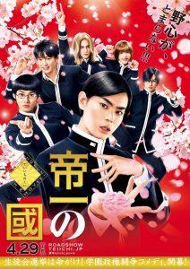 Teiichi - Battle of Supreme High